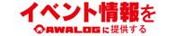 アワログ・イベント情報送信フォーム